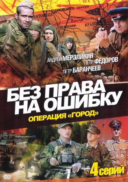 Bộ Sưu Tập Phim Chiến Tranh Nổi Tiếng Của Nga, Đức Và Liên Xô - 24
